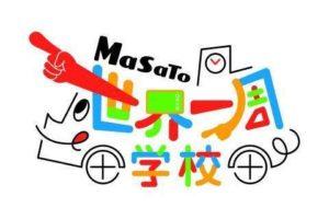 直前告知!まだ間に合います!世界一周学校 中村雅人と吉武広樹 「旅と食のハナシ」