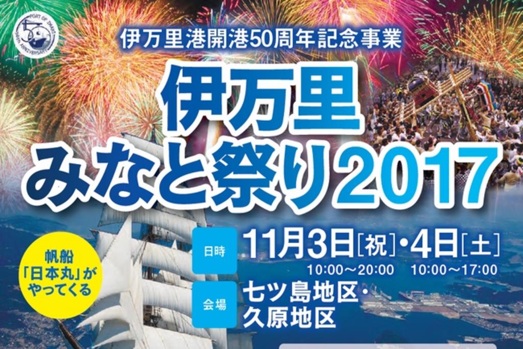【会場地図・シャトルバス時刻表付き】11月3・4日は伊万里一大イベント「みなと祭り2017」