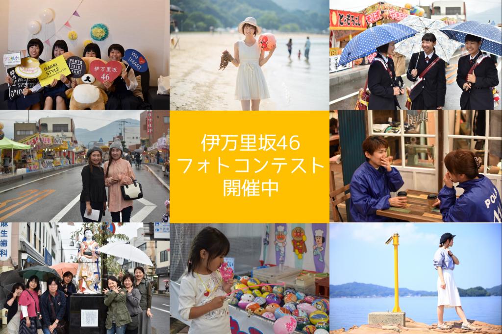 『伊万里坂46フォトコンテスト』エントリー写真をご紹介!
