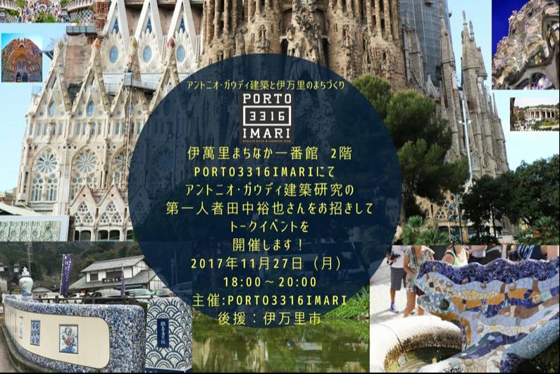 【明日開催】欧州との架け橋 伊万里市でガウディを感じる夕べ
