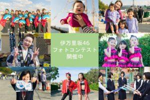 【第2弾】『伊万里坂46フォトコンテスト』エントリー写真をご紹介!