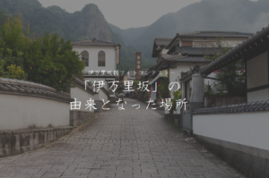 「伊万里坂46」の「伊万里坂」ってどこにある?