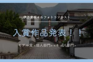 【伊万里坂46フォトコンテスト】モデル賞〈個人部門〉〈キッズ部門〉