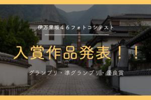 【伊万里坂46フォトコンテスト】グランプリ・準グランプリ・優良賞