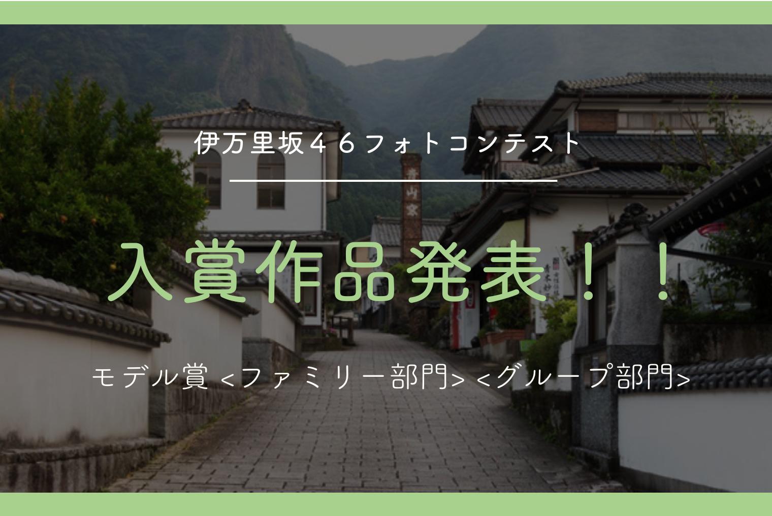 【伊万里坂46フォトコンテスト】モデル賞〈ファミリー部門〉〈グループ部門〉