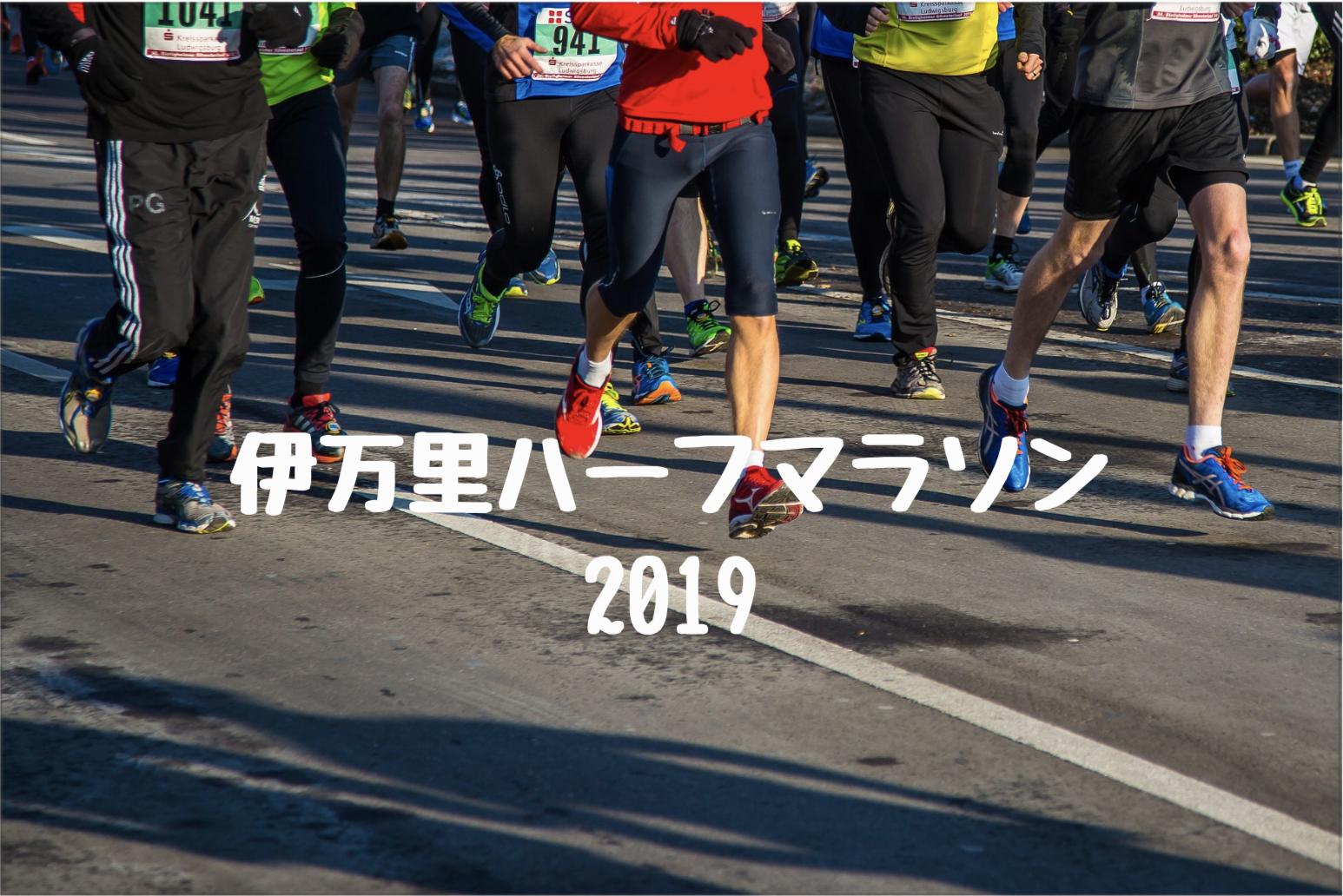 【1/14】「新春の走り初めは伊万里で!」伊万里ハーフマラソン2019が開催されます!
