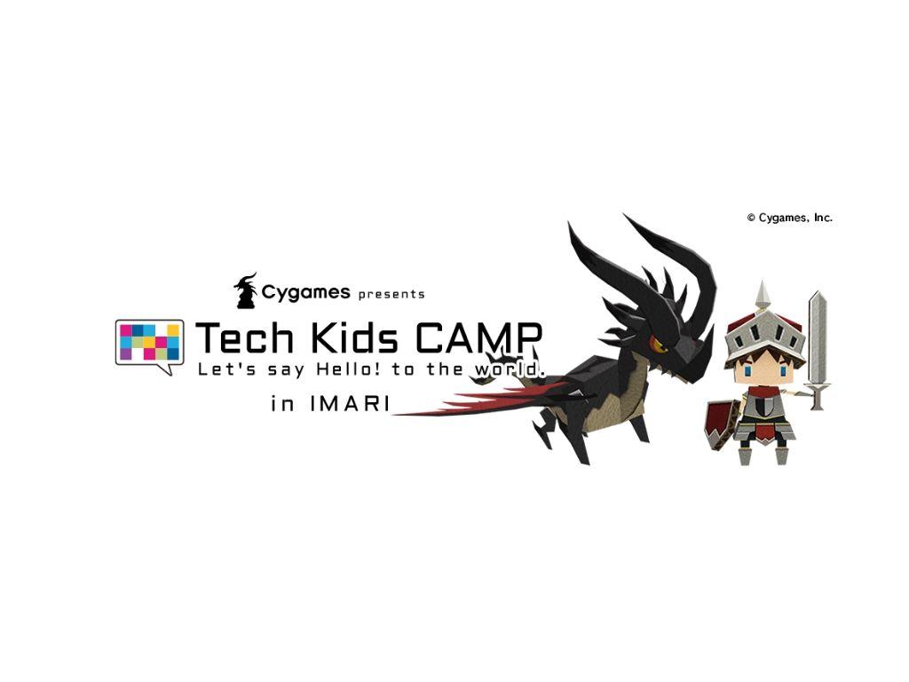 """2019年10月1日から、伊万里市内の小学校でプログラミング体験ワークショップ「""""Cygames presents"""" Tech Kids CAMP in IMARI」開催"""