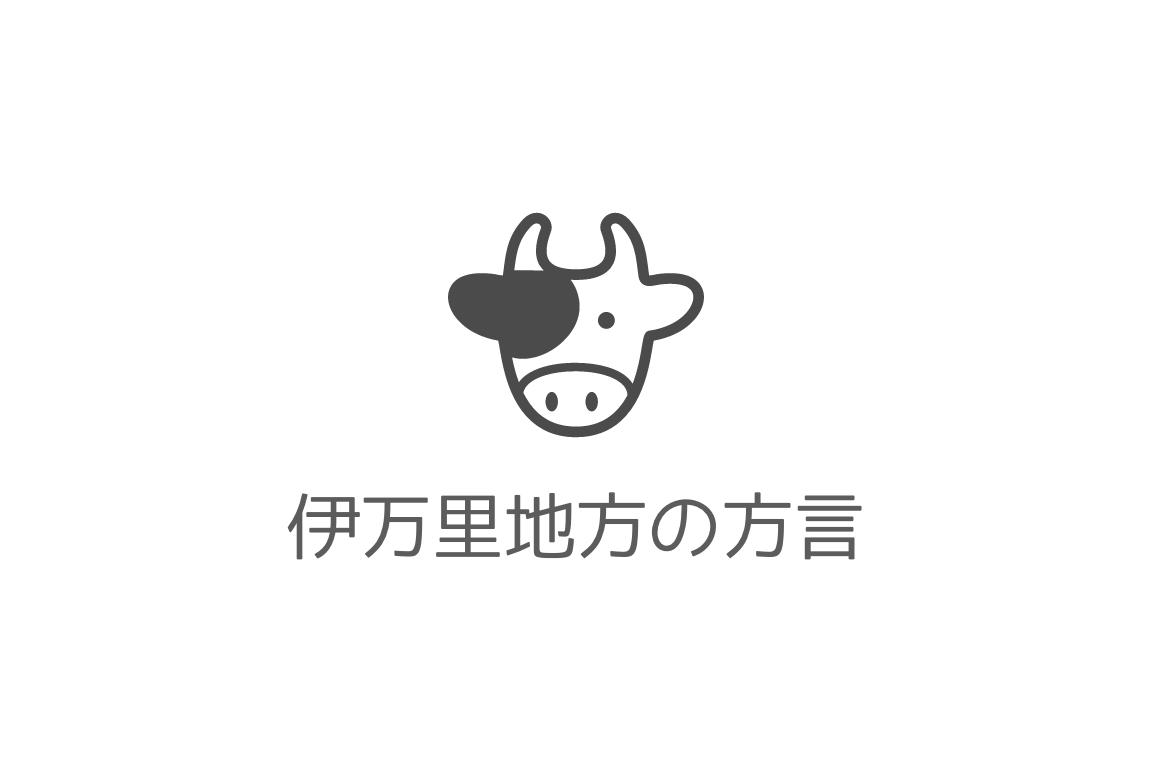 「うそ」を意味する佐賀県伊万里地方の方言とは?