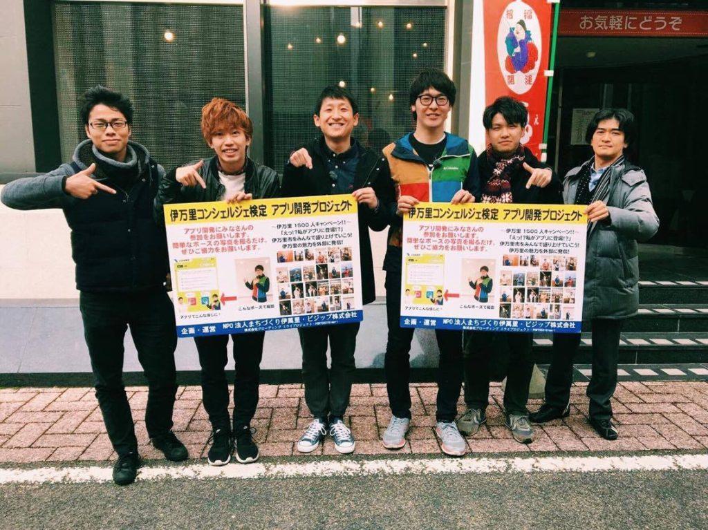 伊万里コンシェルジェ検定アプリ開発チームが、佐賀テレビカチカチPressに出演!!