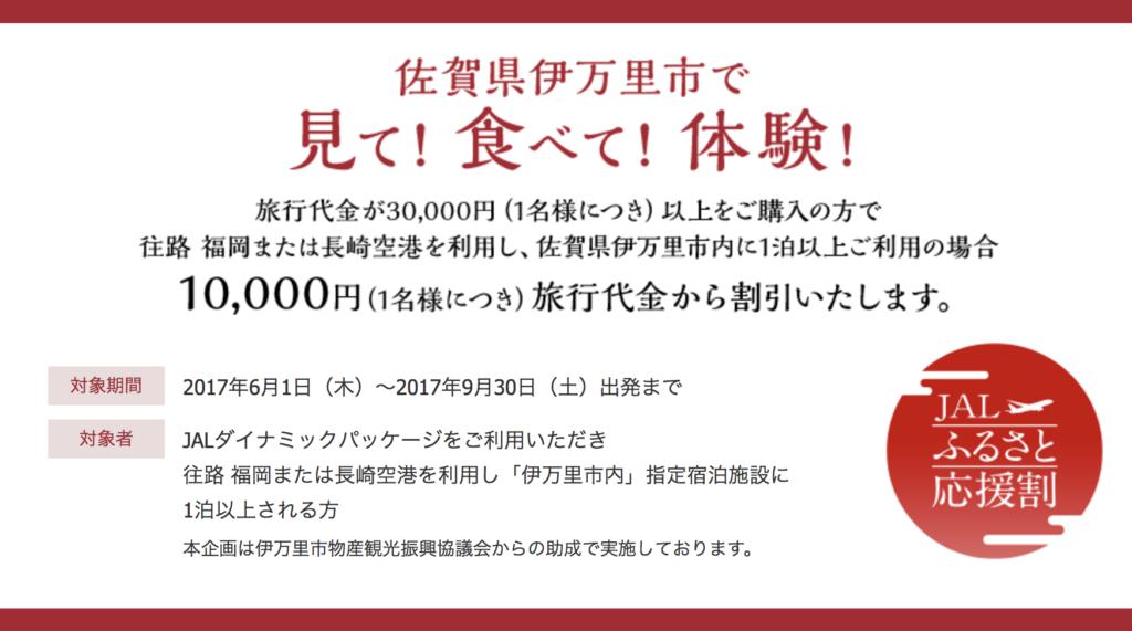 いまこそ伊万里へ!!JALのふるさと応援割が、6月1日から開始!!