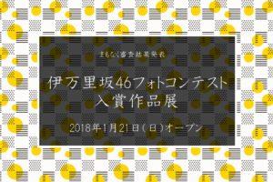 【伊万里坂46フォトコン 1月21日 結果発表】入賞作品展示会OPEN