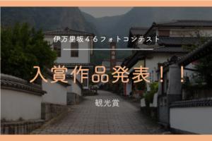 【伊万里坂46フォトコンテスト】観光賞