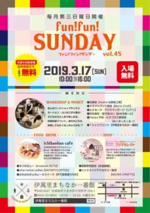 3月のfun!fun!Sunday!